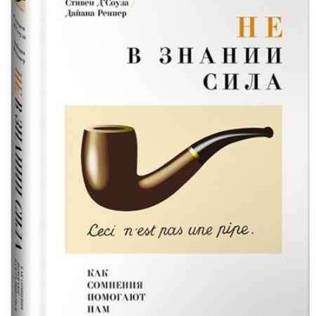 """Купить Стивен Д'Соуза,Дайана Реннер Книга """"Не в знании сила. Как сомнения помогают нам развиваться"""" (твердый переплет)"""