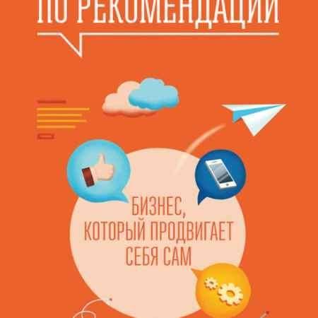 """Купить Электронная книга """"По рекомендации"""""""