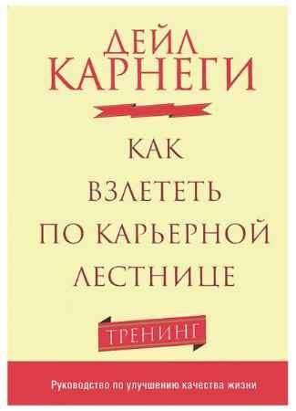 """Купить Дейл Карнеги Книга """"Как взлететь по карьерной лестнице"""" (твердый переплет)"""