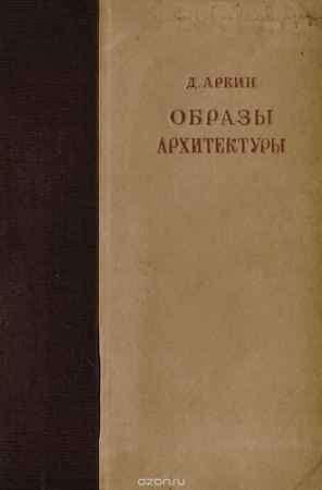 Купить Аркин Д. Образы архитектуры