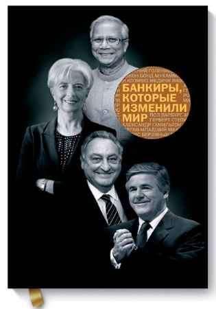 """Купить Книга """"Банкиры, которые изменили мир"""" (твердый переплет)"""