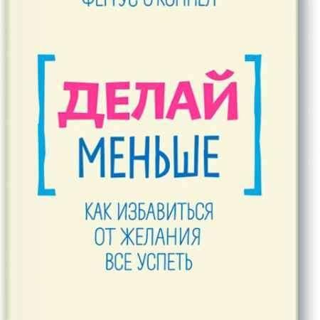 """Купить Фергус О\'Коннел Электронная книга """"Делай меньше"""""""
