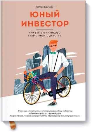 """Купить Кэтрин Бейтман Книга """"Юный инвестор"""" (твердый переплет)"""