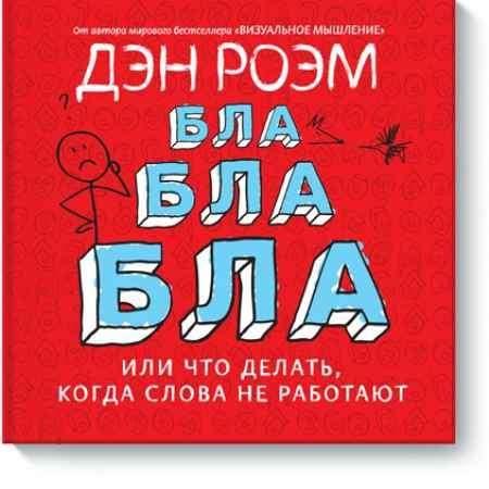 """Купить Дэн Роэм Электронная книга """"Бла-бла-бла"""""""