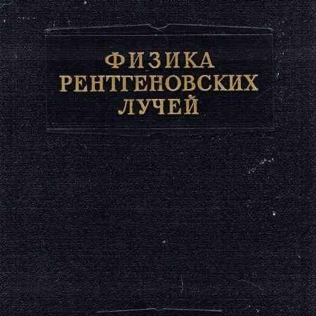 Купить Блохин М. Физика рентгеновских лучей