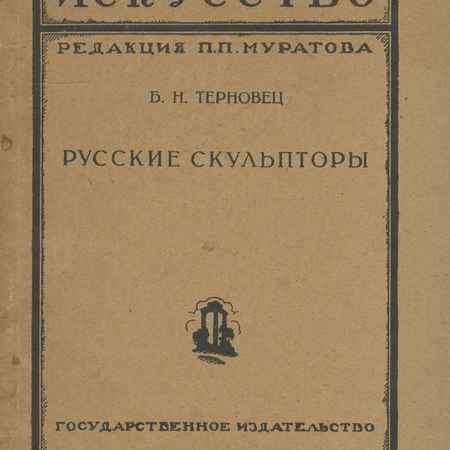 Купить Б. Н. Терновец Русские скульпторы