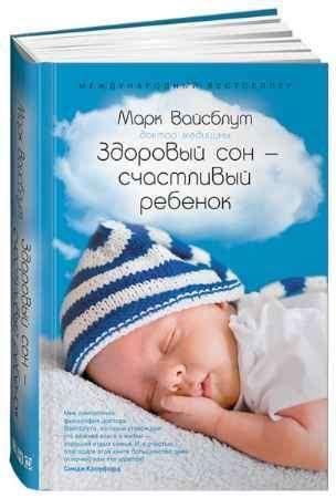 """Купить Марк Вайсблут Книга """"Здоровый сон - счастливый ребёнок"""" (твердый переплет)"""