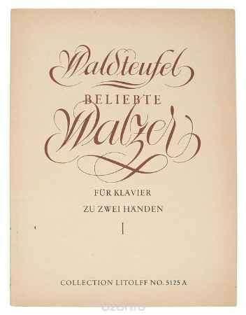Купить Emil Waldteufel Beliebte Walzer fur klavier zu 2 handen. Band I