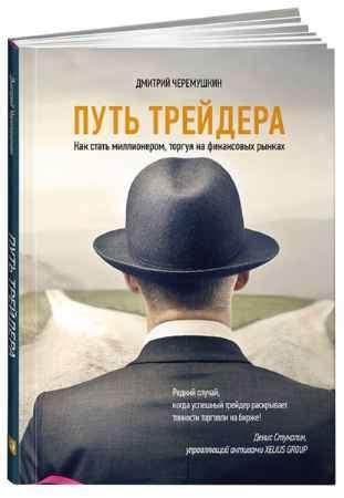 """Купить Дмитрий Черемушкин Книга """"Путь трейдера. Как стать миллионером, торгуя на финансовых рынках"""" (твердый переплет)"""