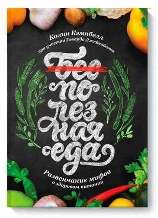 """Купить Колин Кэмпбелл Книга """"Полезная еда: Развенчание мифов о здоровом питании"""" (твердый переплет)"""