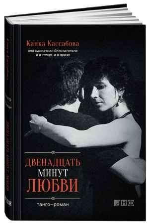 """Купить Капка Кассабова Книга """"Двенадцать минут любви"""""""