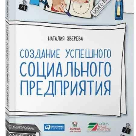 """Купить Наталия Зверева Книга """"Создание успешного социального предприятия"""" (мягкая обложка)"""