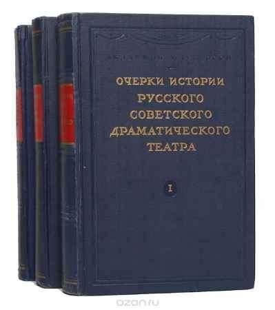 Купить Очерки истории русского советского драматического театра (комплект из 3 книг)