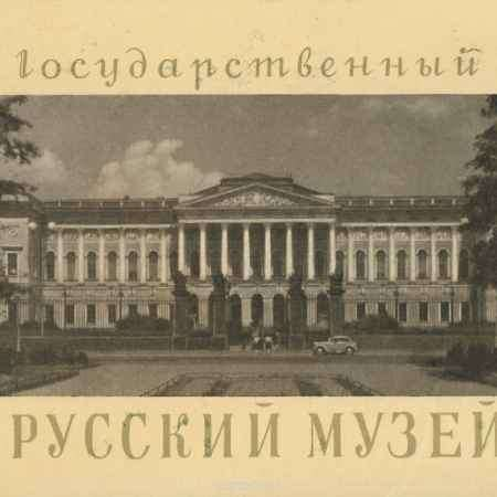 Купить Государственный русский музей / The Russian State Museum / Le musee national russe