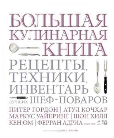 """Купить Джилл Норман Книга """"Большая кулинарная книга. Рецепты, техники, инвентарь лучших шеф-поваров"""""""