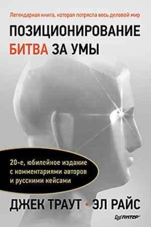Купить Позиционирование: битва за умы