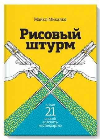 """Купить Майкл Микалко Книга """"Рисовый штурм и еще 21 способ мыслить нестандартно"""" (мягкая обложка)"""
