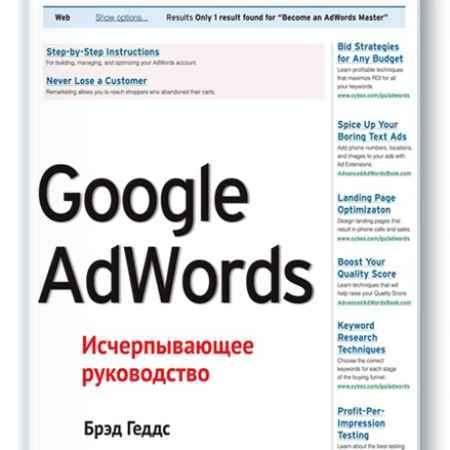"""Купить Брэд Геддс Электронная книга """"Google AdWords"""""""