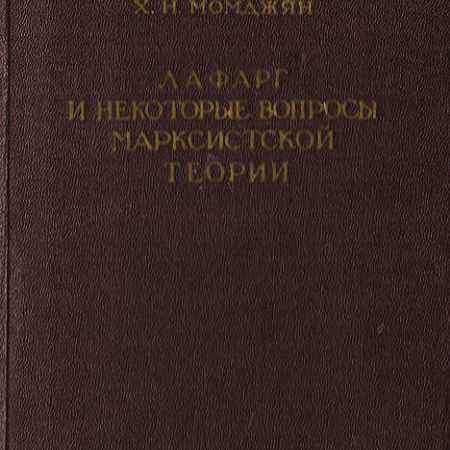 Купить Момджян Х. Н. Лафарг и некоторые вопросы марксистской теории