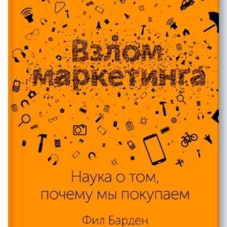 """Купить Филл Барден Электронная книга """"Взлом маркетинга"""""""