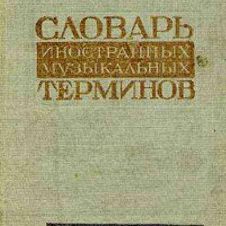 Купить И. Цадик Словарь иностранных музыкальных терминов