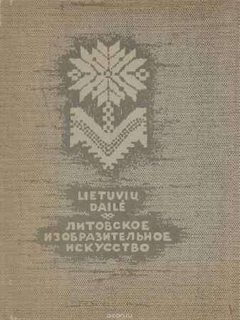 Купить Lietuviu daile / Литовское изобразительное искусство