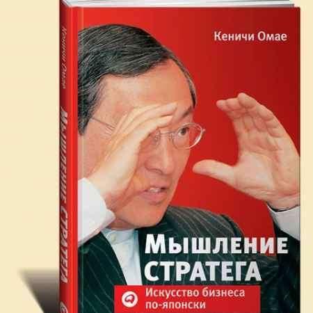"""Купить Кеничи Омае Книга """"Мышление стратега: Искусство бизнеса по-японски"""""""
