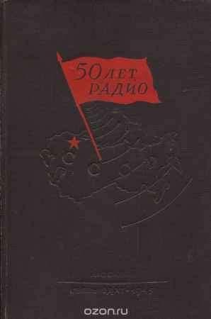 Купить ред. Фортушенко А. 50 лет радио.Научно - технический сборник.