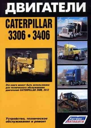 Купить Двигатели CATERPILLAR 3306, 3406 (978-5-88850-351-5)