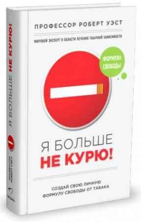 """Купить Роберт Уэст,Крис Смит,Джейми Уэст Книга """"Я больше не курю!"""" (твердый переплет)"""