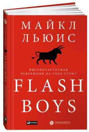"""Купить Майкл Льюис Книга """"Flash Boys. Высокочастотная революция на Уолл-стрит"""" (твердый переплет)"""