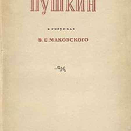 Купить Пушкин в рисунках В. Е. Маковского