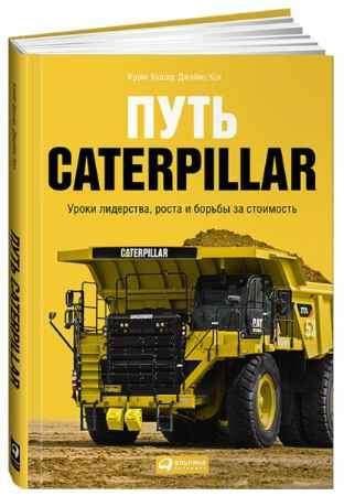 """Купить Крейг Бушар,Джеймс Кох Книга """"Путь Caterpillar. Уроки лидерства, роста и борьбы за стоимость"""" (твердый переплет)"""