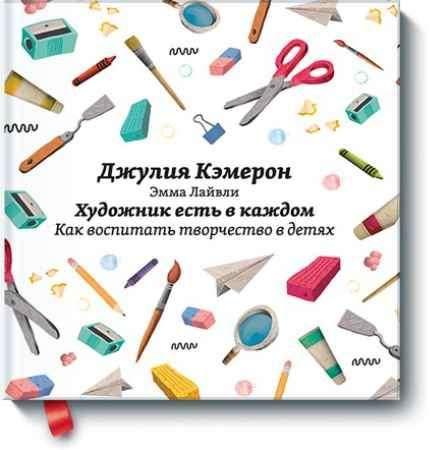 """Купить Джулия Кэмерон,Эмма Лайвли Книга """"Художник есть в каждом: Как воспитать творчество в детях"""" (твердый переплет)"""