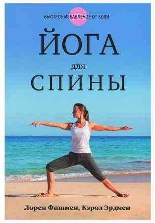 """Купить Лорен Фишмен,Кэрол Эрдмен Книга """"Йога для спины"""" (мягкая обложка)"""