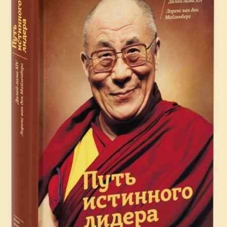 """Купить Его Святейшество Далай-лама XIV,Лоренс ван ден Майзенберг Электронная книга """"Путь истинного лидера"""""""