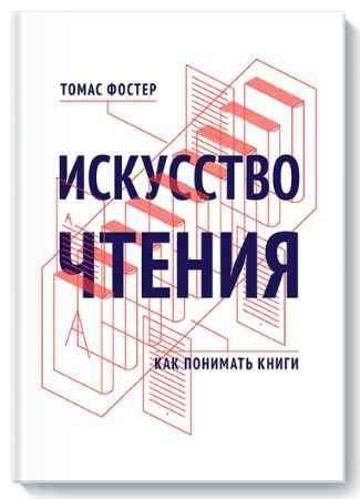 """Купить Томас Фостер Книга """"Искусство чтения. Как понимать книги"""" (мягкая обложка)"""