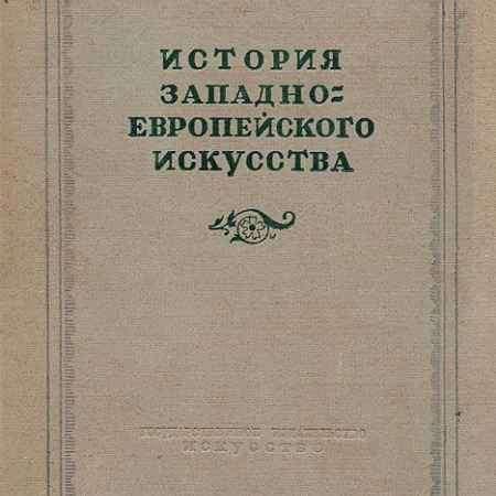 Купить История западноевропейского искусства (III - XX вв.). Краткий курс