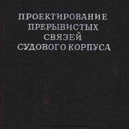 Купить Шиманский Ю. А Проектирование прерывистых связей судового корпуса