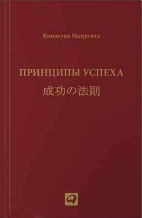 """Купить Коносуке Мацусита Книга """"Принципы успеха"""""""