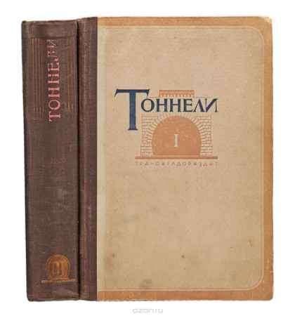 Купить Тоннели (комплект из 2 книг)