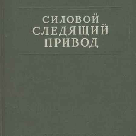 Купить М. М. Гандлевский Силовой следящий привод. Учебное пособие