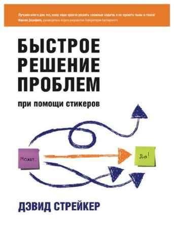 """Купить Дэвид Стрейкер Книга """"Быстрое решение проблем при помощи стикеров"""" (мягкая обложка)"""