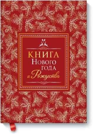Купить Галина Егоренкова Книга Нового года и Рождества (от 5 лет)