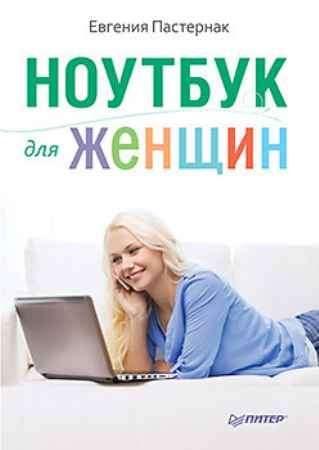 Купить Ноутбук для женщин