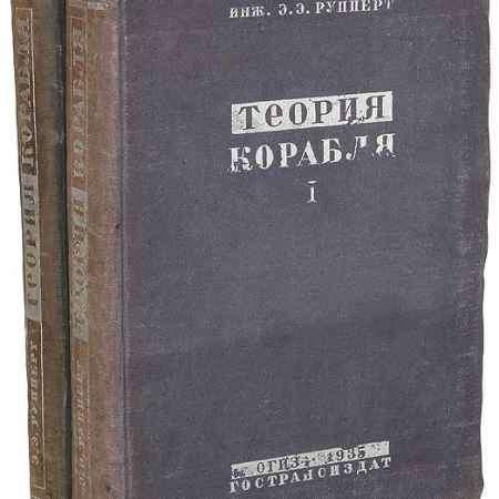 Купить Э. Э. Рупперт Теория корабля. Учебное пособие для ВТУЗов (комплект из 2 книг)