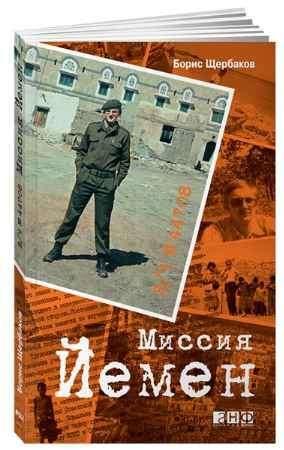 """Купить Борис Щербаков Книга """"В/ч №44708. Миссия Йемен"""" (мягкая обложка)"""