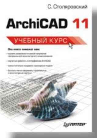 Купить ArchiCAD 11. Учебный курс
