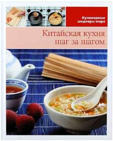 """Купить Книга """"Кулинарные шедевры мира. Китайская кухня шаг за шагом"""""""