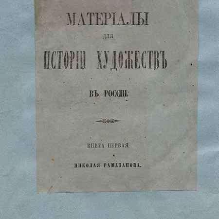Купить Н. Рамазанов Материалы для истории художеств в России. Книга первая